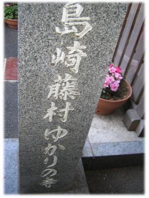 島崎藤村ゆかりのお寺
